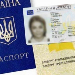 ВНЖ в Украине. Процедура получения
