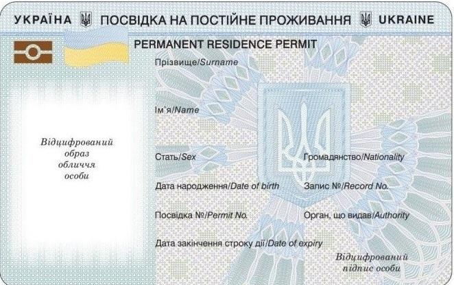 Оформление вида на жительство в Украине