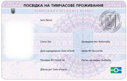 Документы для оформления вида на жительство в Украине